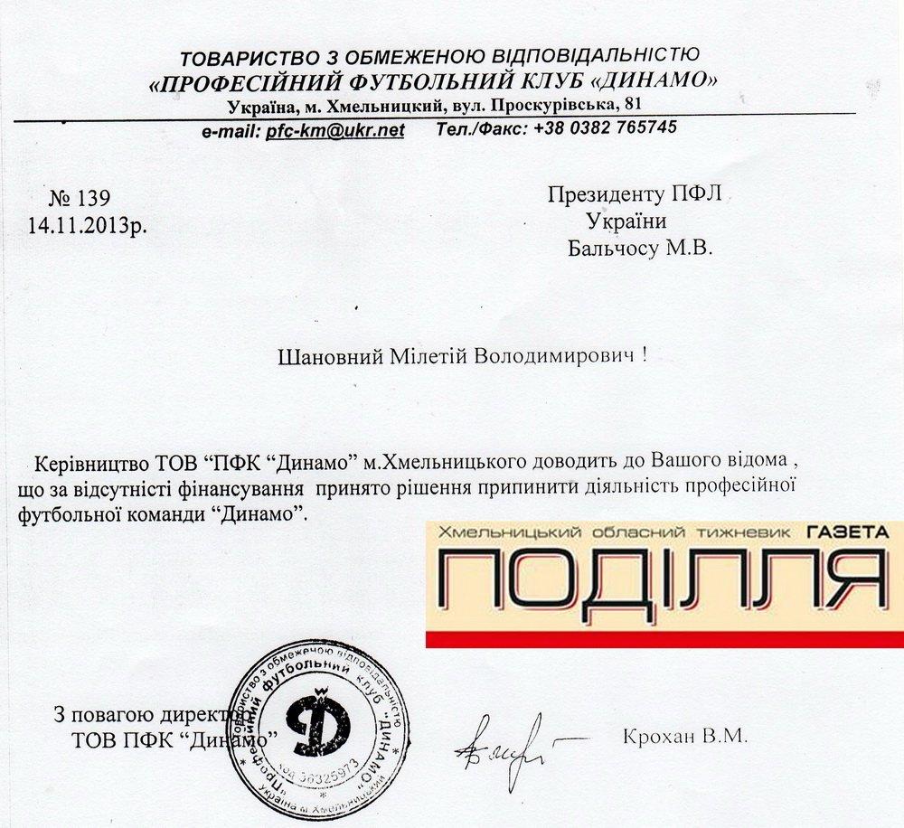 Хмельницьке Динамо припиняє свою професійну діяльність - изображение 1